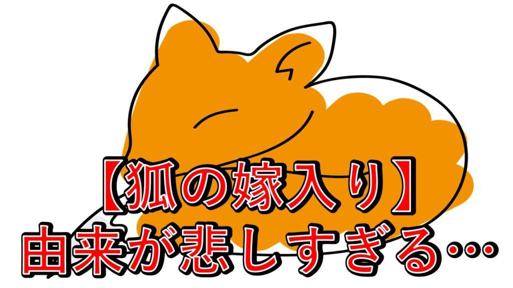 狐の嫁入りの意味や由来・あらすじが怖い?天気雨を指す理由も解説!