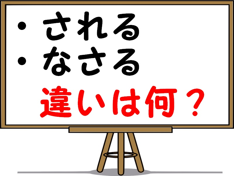 されるとなさる、敬語の意味の違いは何?例文で使い方を詳しく解説!