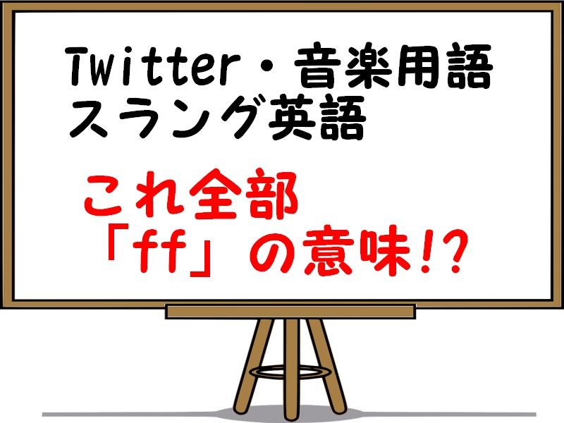 ffの意味は複数!ツイッターやスラング英語・音楽での使い方も解説!