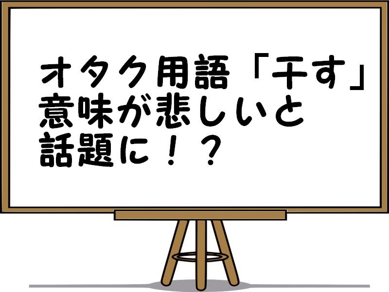 オタク用語干す・干されるの意味を例文で解説!ネット上ではどう使う?