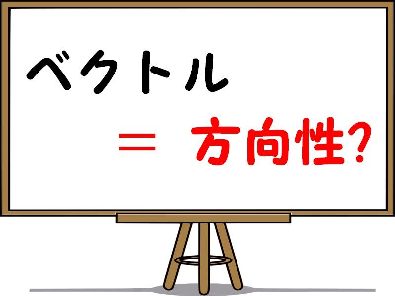 ベクトルの正しい意味や使い方を例文解説!簡単な言い換えも紹介します