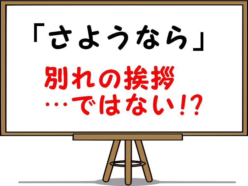 さようならの本当の意味や由来・語源を解説!漢字で書くと左様なら?
