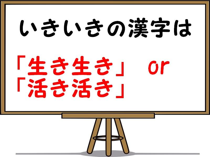生き生きと活き活きの意味の違いを解説!「いきいき」の漢字はどっち?