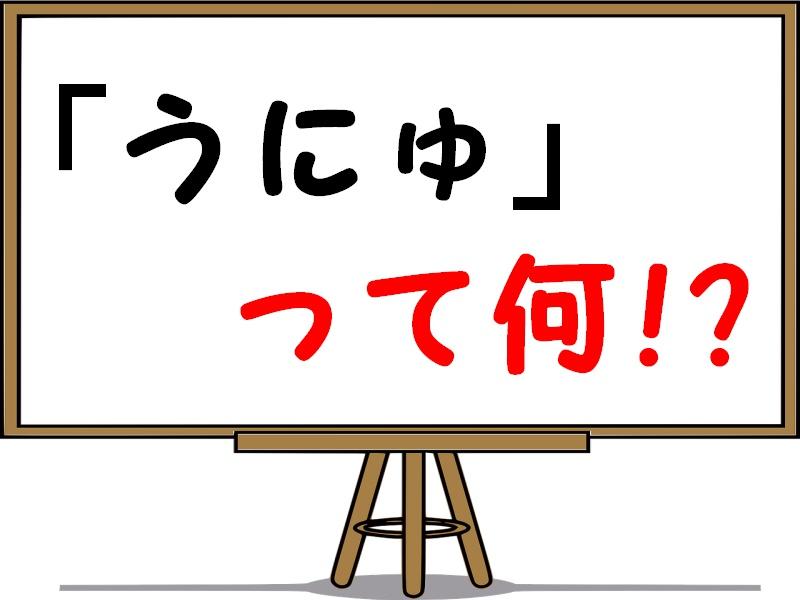 うにゅの意味や顔文字・由来を紹介!使い方も例文で解説します