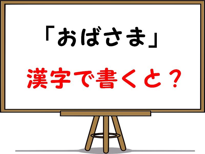 おばさまの漢字を紹介!叔母と伯母の使い分けと覚え方を解説します