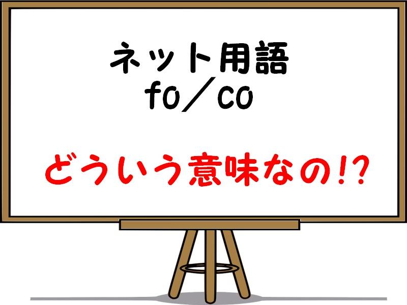 ネット用語foとcoの意味や使い方を例文解説!人狼ゲームとの関係は?