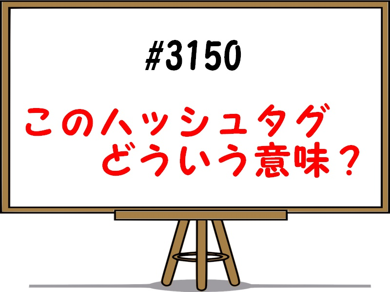 3150の意味や使い方