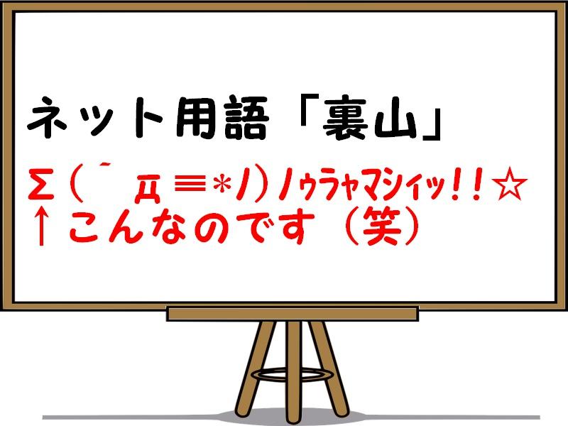 ネット用語「裏山」の意味や使い方を例文解説!顔文字も紹介!