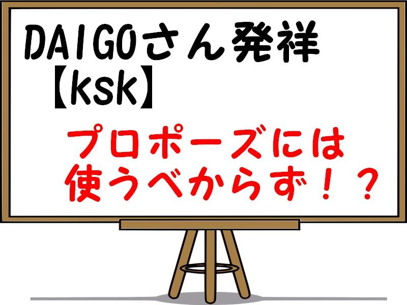kskの意味や使い方