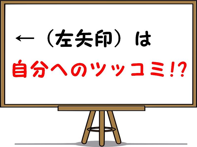 ←(左矢印)の意味やネット用語としての使い方!文末のこれなんて読む?
