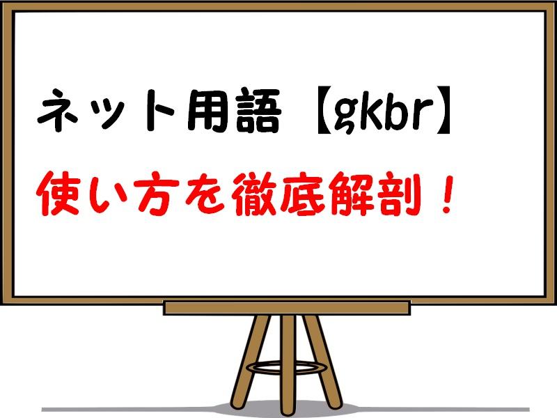 ネット用語gkbrの意味