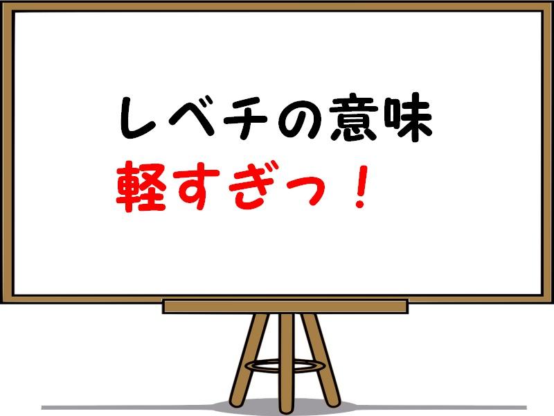 レベチの意味や使い方を例文解説!由来や語源も紹介